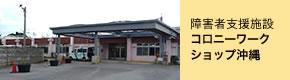 障害者支援施設 コロニーワークショップ沖縄