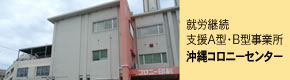 就労継続支援A型・B型事業所 沖縄コロニーセンター