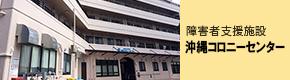 障害者支援施設 沖縄コロニーセンター